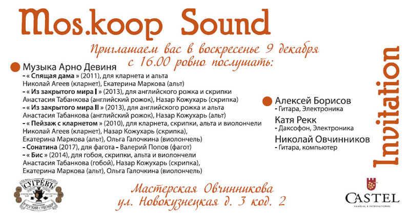 20181209_moskoop_sound_invitation_russe